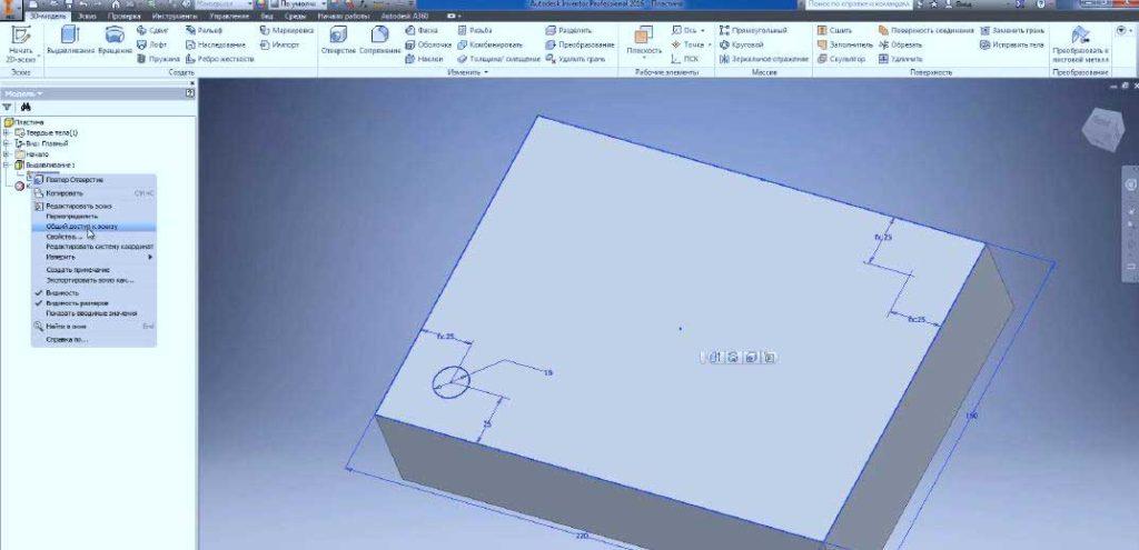 Работа-с-деталями-в-Inventor-15