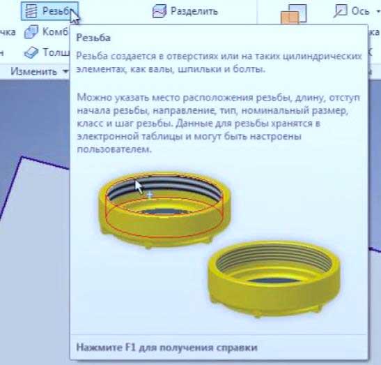 Работа-с-деталями-в-Inventor-22