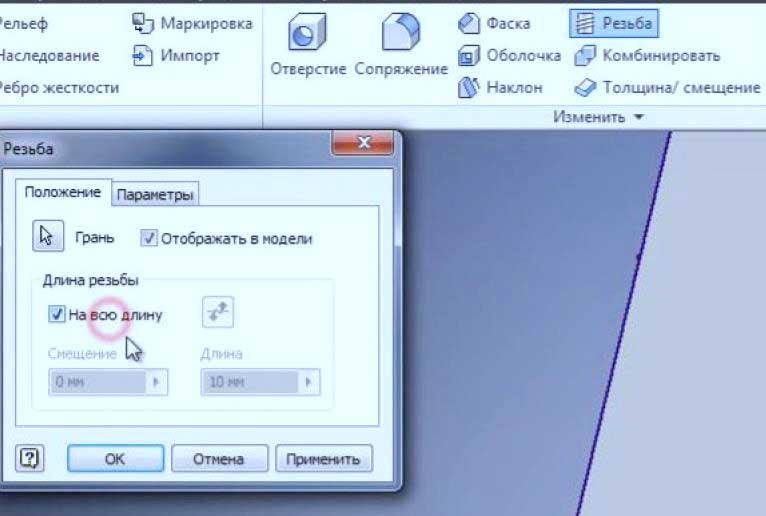 Работа-с-деталями-в-Inventor-23