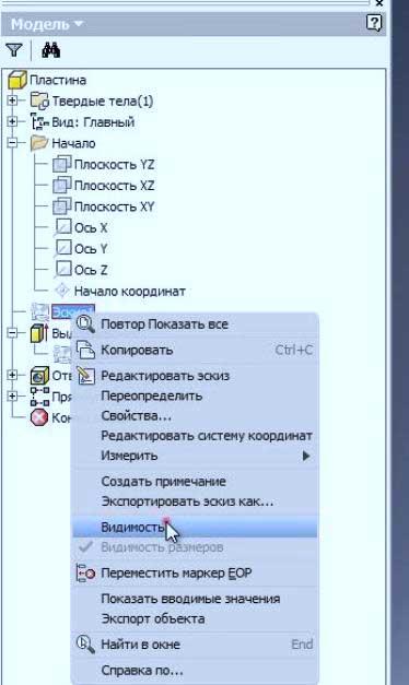 Работа-с-деталями-в-Inventor-31