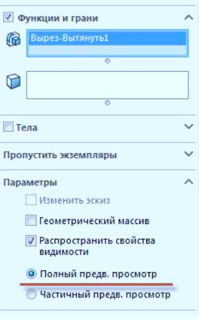 Редактирование-деталей-командой-Массив-13