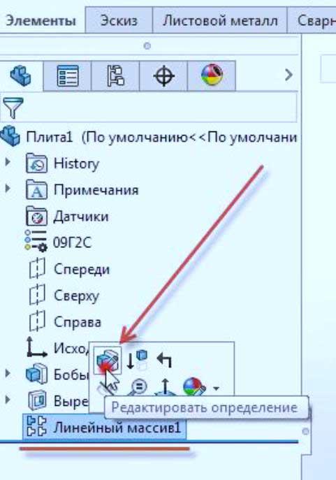 Редактирование-деталей-командой-Массив-15