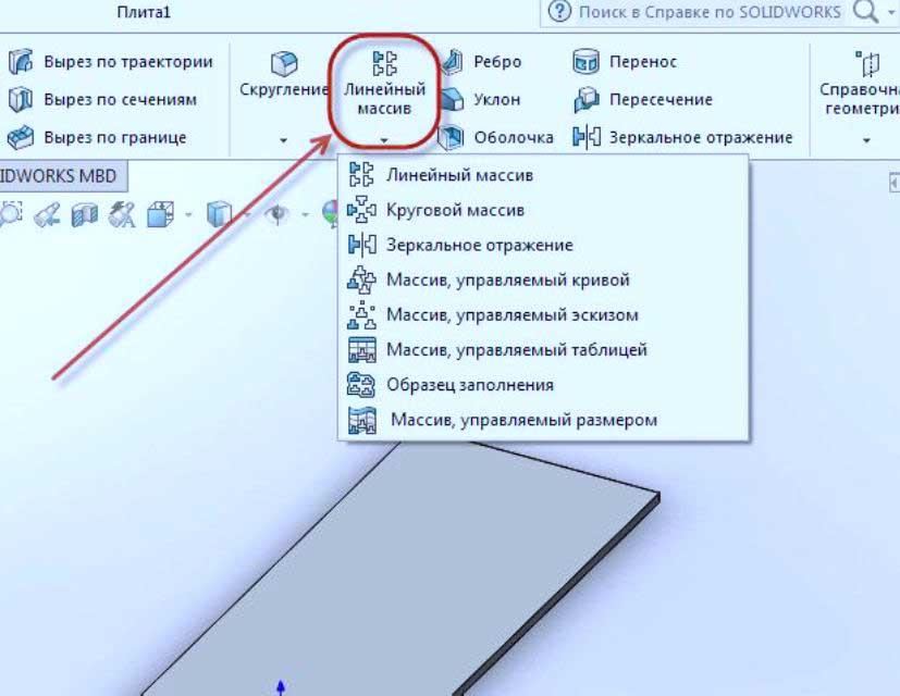 Редактирование-деталей-командой-Массив-2
