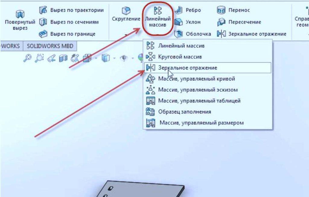 Редактирование-деталей-командой-Массив-22