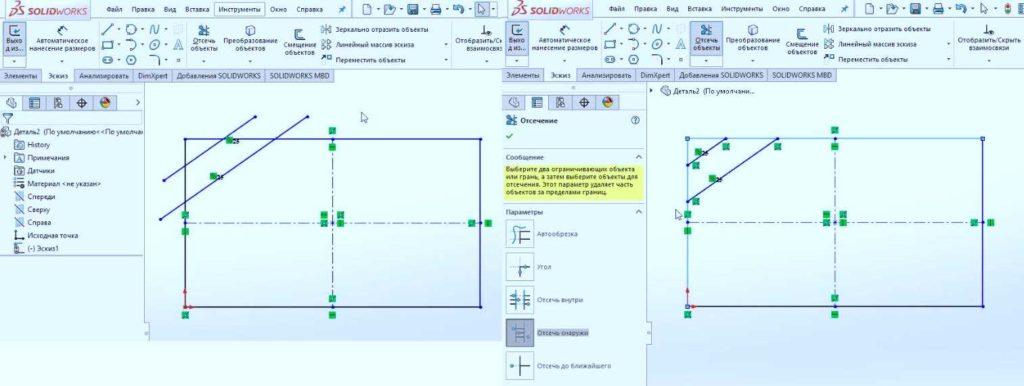 Редактирование-эскиза-в-SolidWorks-11