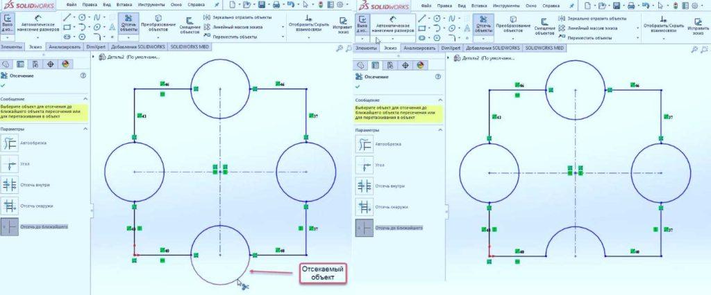 Редактирование-эскиза-в-SolidWorks-12