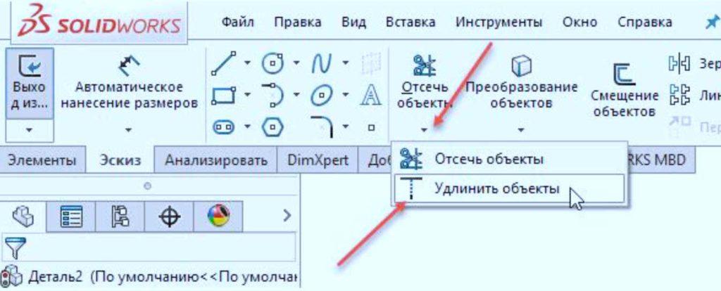 Редактирование-эскиза-в-SolidWorks-13