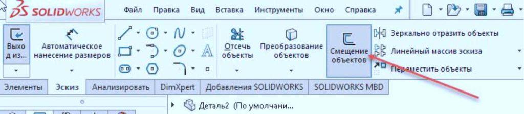 Редактирование-эскиза-в-SolidWorks-15
