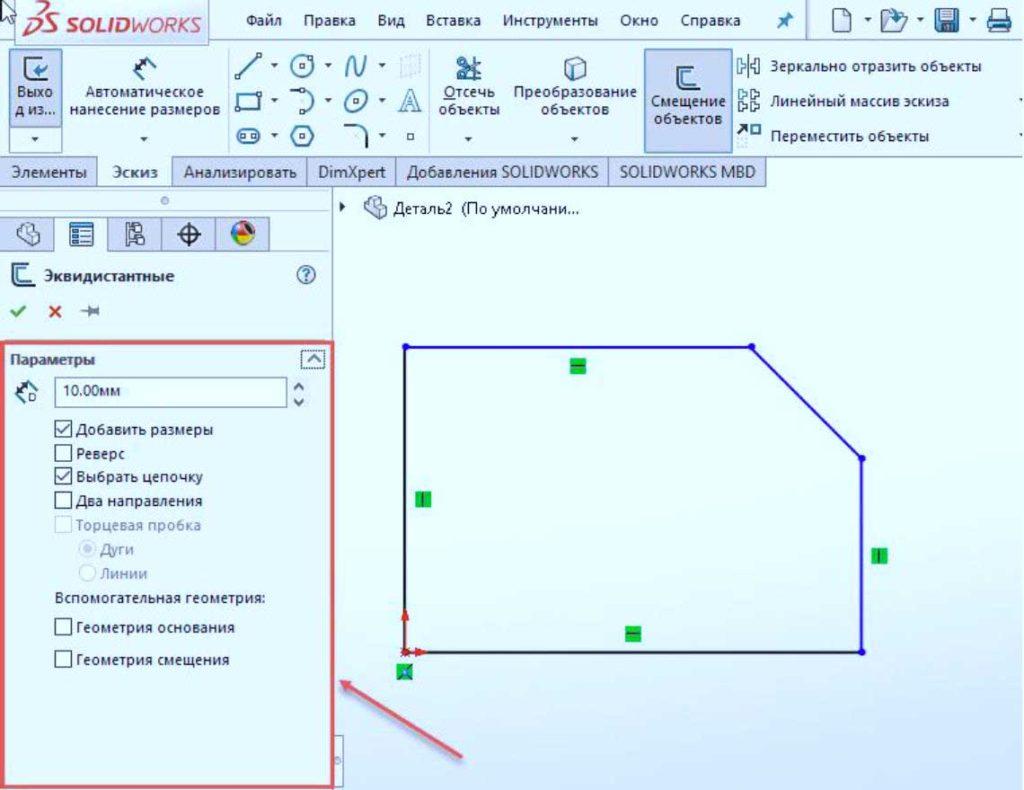 Редактирование-эскиза-в-SolidWorks-16