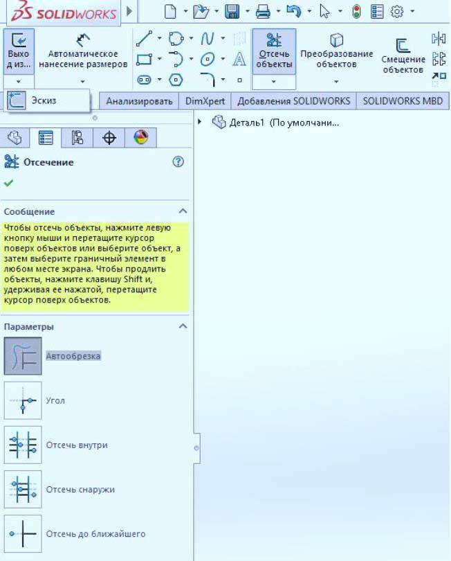 Редактирование-эскиза-в-SolidWorks-2