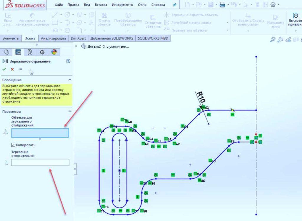 Редактирование-эскиза-в-SolidWorks-20