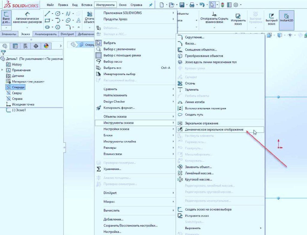 Редактирование-эскиза-в-SolidWorks-23