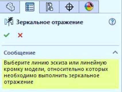 Редактирование-эскиза-в-SolidWorks-24