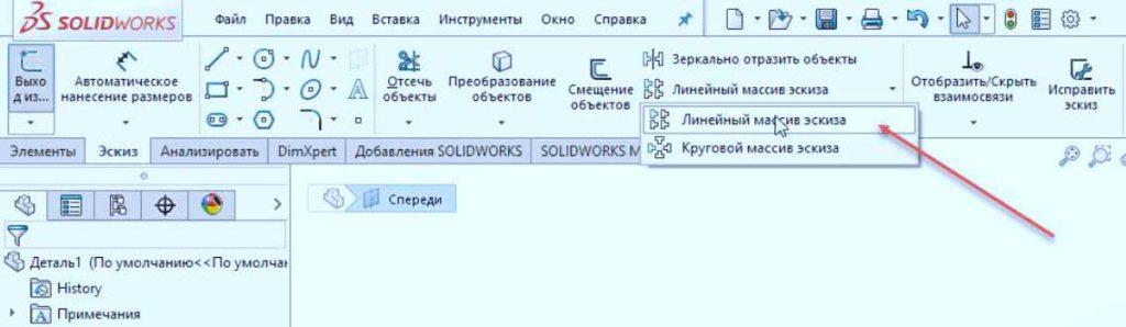 Редактирование-эскиза-в-SolidWorks-26