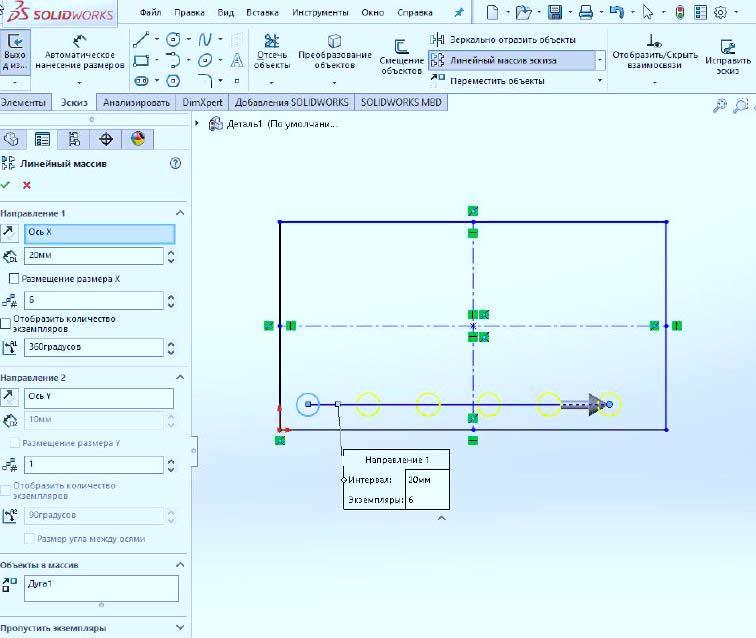Редактирование-эскиза-в-SolidWorks-28