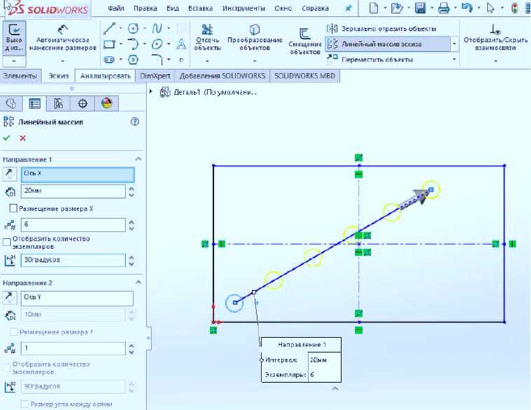 Редактирование-эскиза-в-SolidWorks-29
