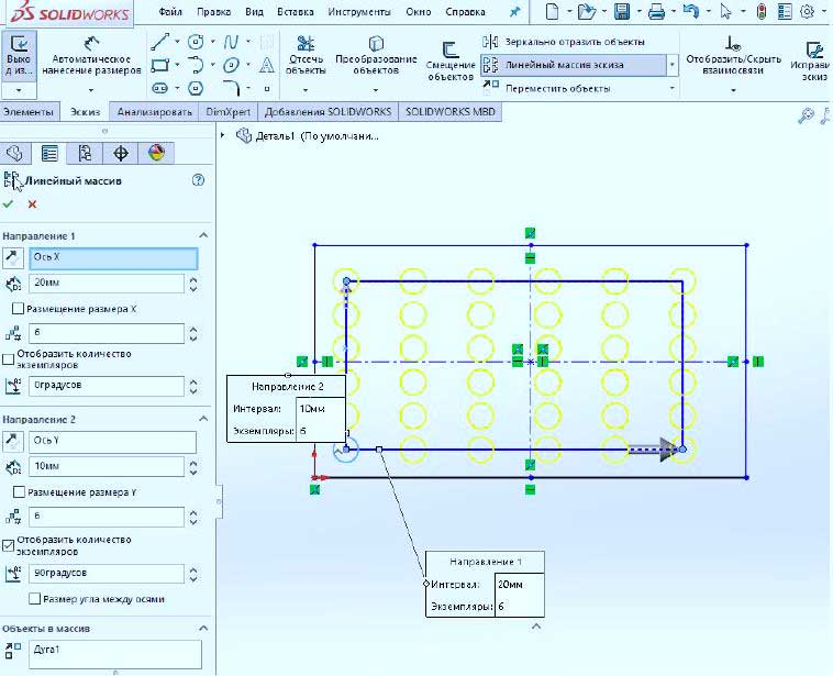 Редактирование-эскиза-в-SolidWorks-30