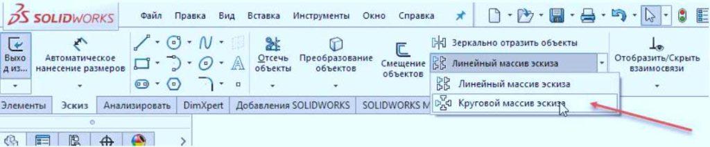 Редактирование-эскиза-в-SolidWorks-31