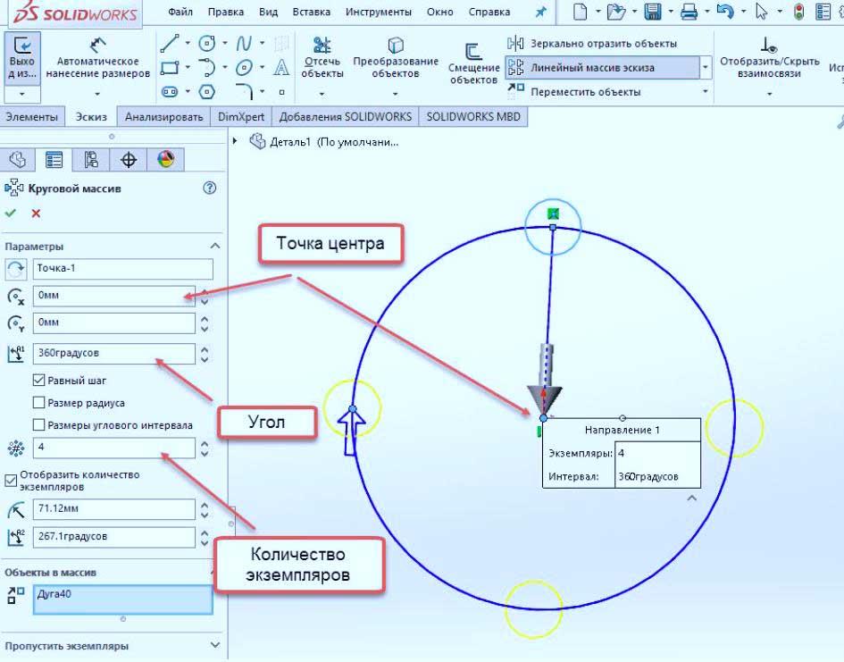 Редактирование-эскиза-в-SolidWorks-32