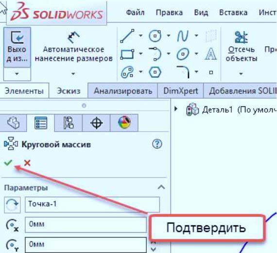 Редактирование-эскиза-в-SolidWorks-33