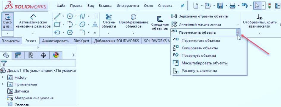 Редактирование-эскиза-в-SolidWorks-34