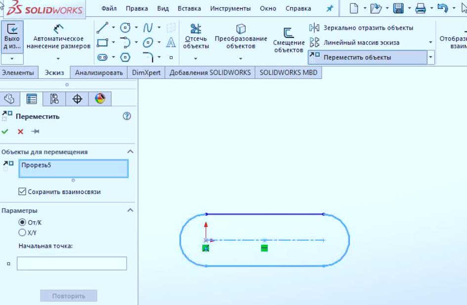 Редактирование-эскиза-в-SolidWorks-35