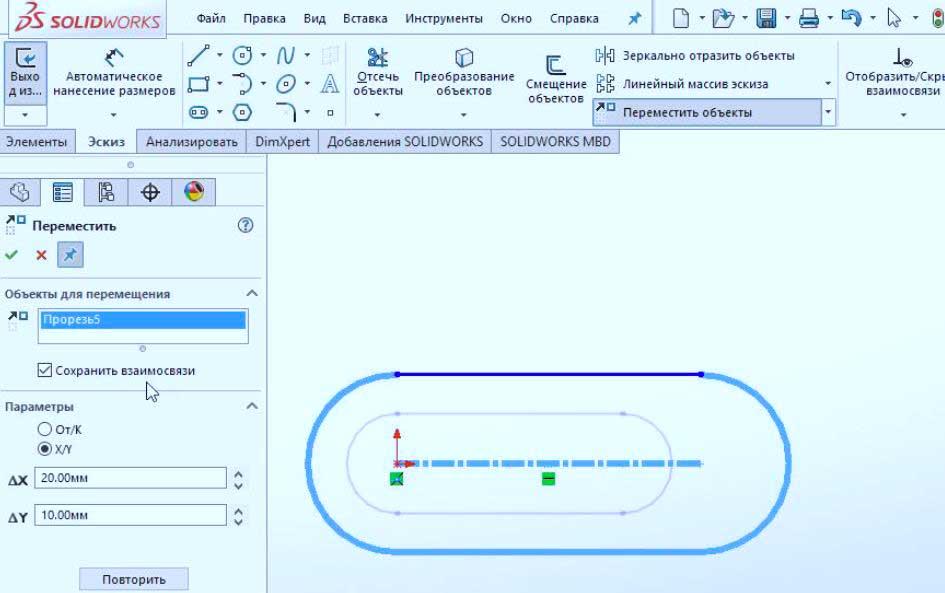 Редактирование-эскиза-в-SolidWorks-36