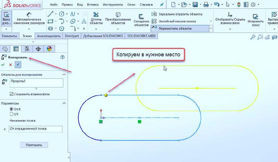 Редактирование-эскиза-в-SolidWorks-37