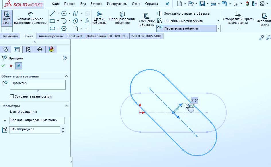 Редактирование-эскиза-в-SolidWorks-38