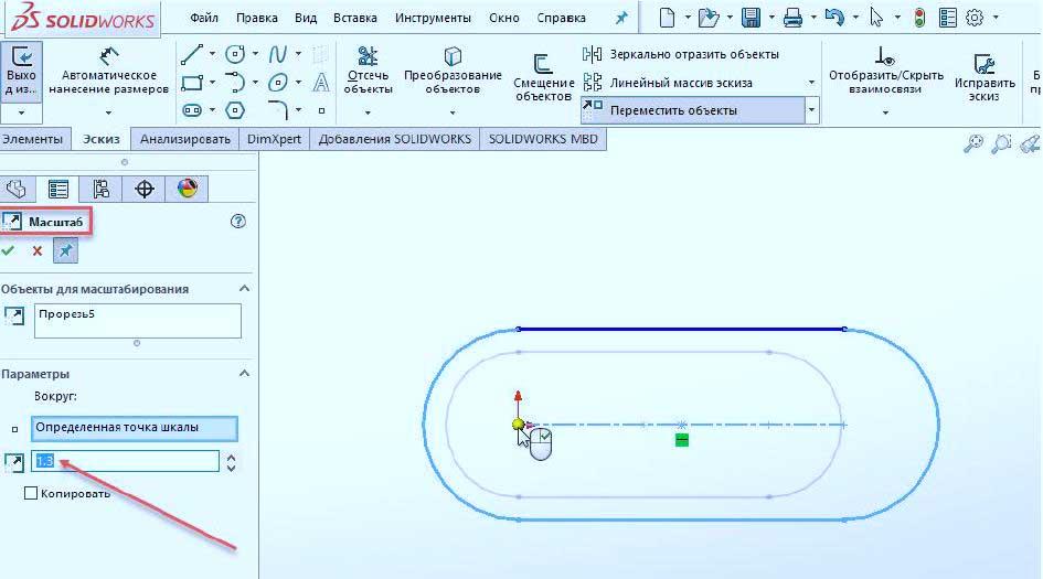 Редактирование-эскиза-в-SolidWorks-39