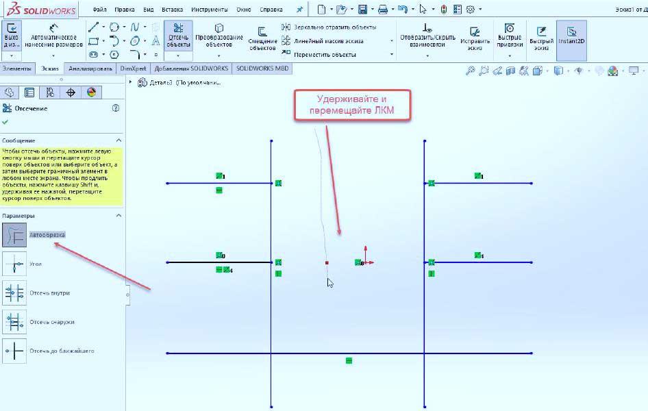 Редактирование-эскиза-в-SolidWorks-4