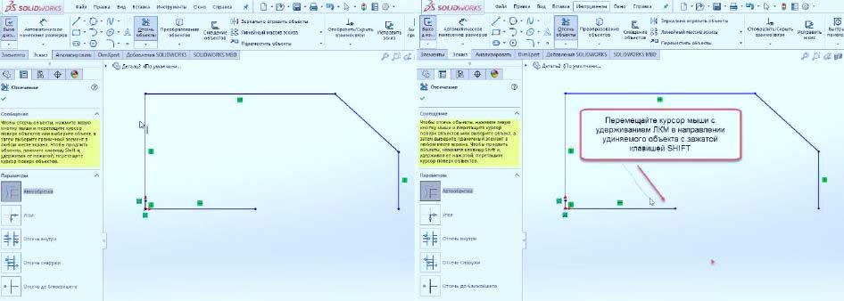 Редактирование-эскиза-в-SolidWorks-5