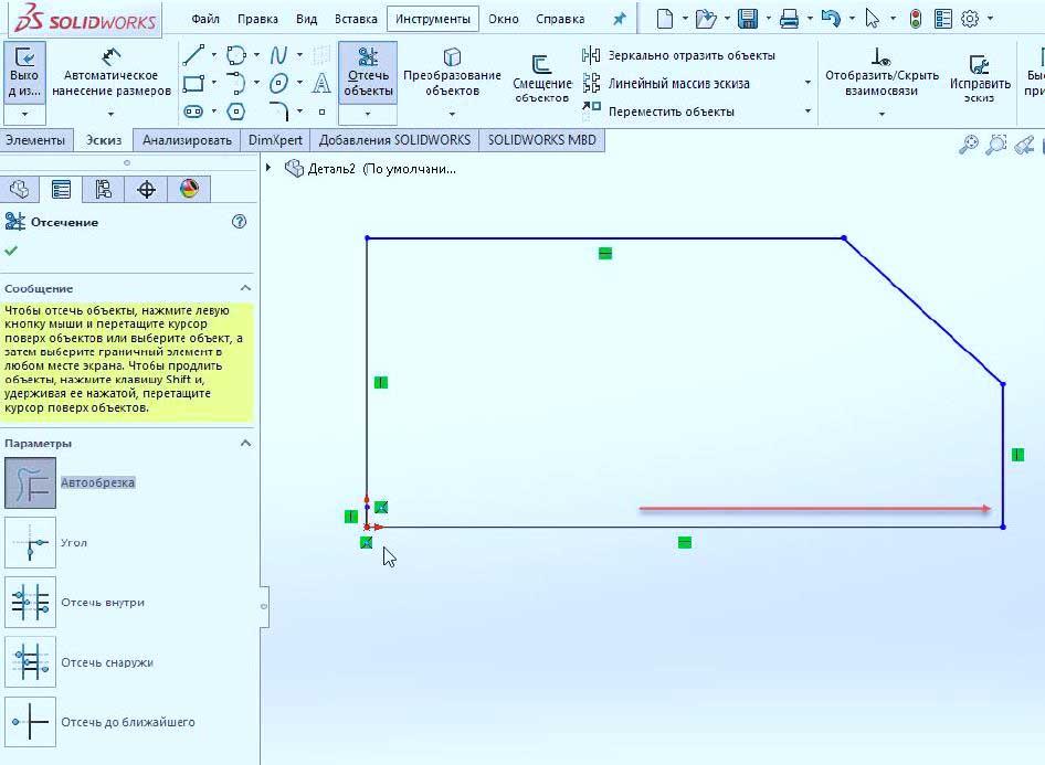 Редактирование-эскиза-в-SolidWorks-6