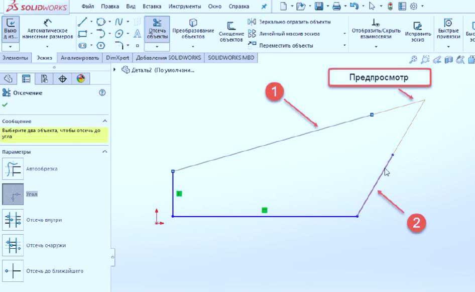 Редактирование-эскиза-в-SolidWorks-7