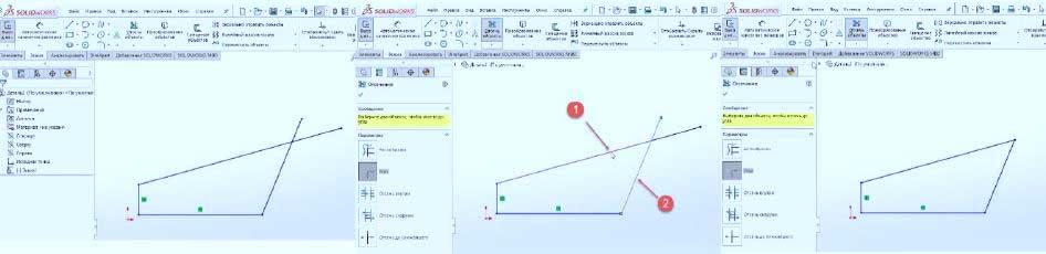 Редактирование-эскиза-в-SolidWorks-8