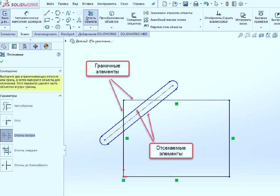 Редактирование-эскиза-в-SolidWorks-9