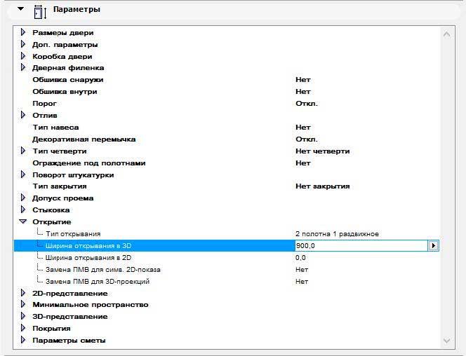 Создание-и-тиражирование-входных-и-раздвижных-дверей-в-ArchiCAD-13