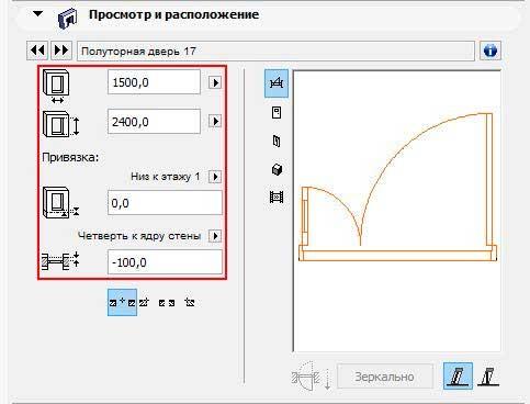Создание-и-тиражирование-входных-и-раздвижных-дверей-в-ArchiCAD-3