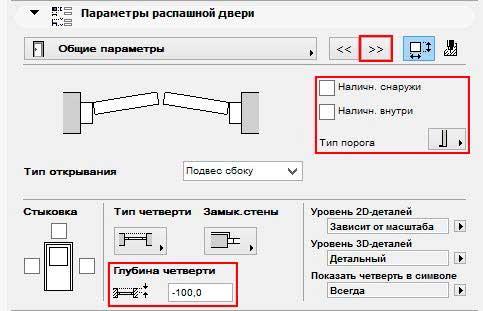 Создание-и-тиражирование-входных-и-раздвижных-дверей-в-ArchiCAD-4