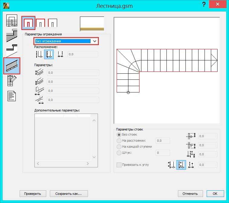 Создание-лестницы-в-ArchiCAD-10