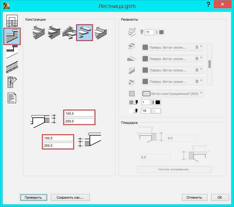 Создание-лестницы-в-ArchiCAD-8