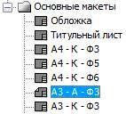 Создание-нового-макета-в-ArchiCAD-5
