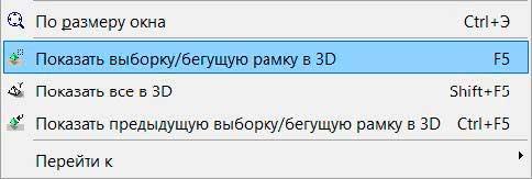 Создание-ограждений-в-ArchiCAD-13