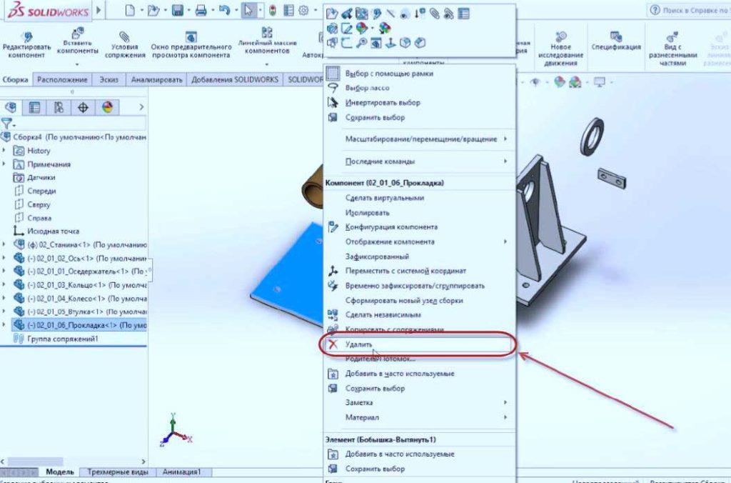 Создание-сборки-в-SolidWorks-12
