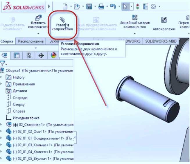 Создание-сборки-в-SolidWorks-13