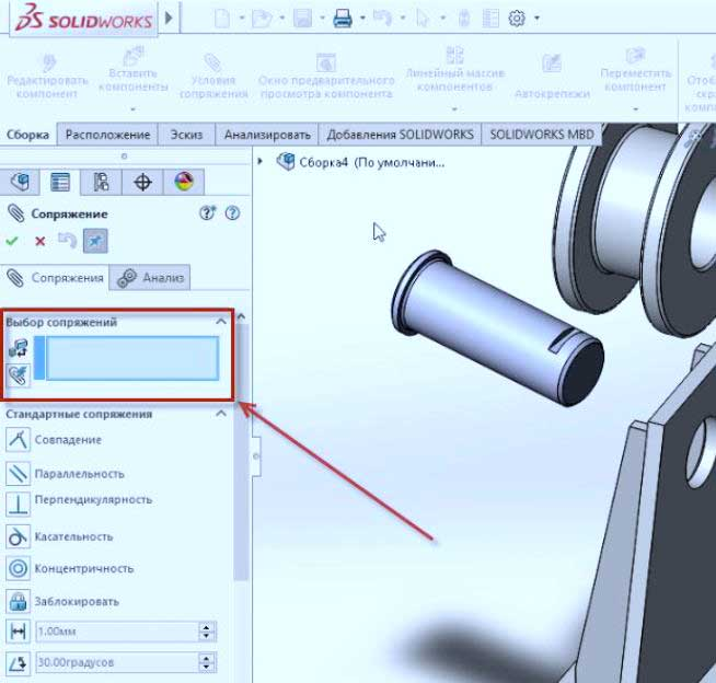Создание-сборки-в-SolidWorks-14