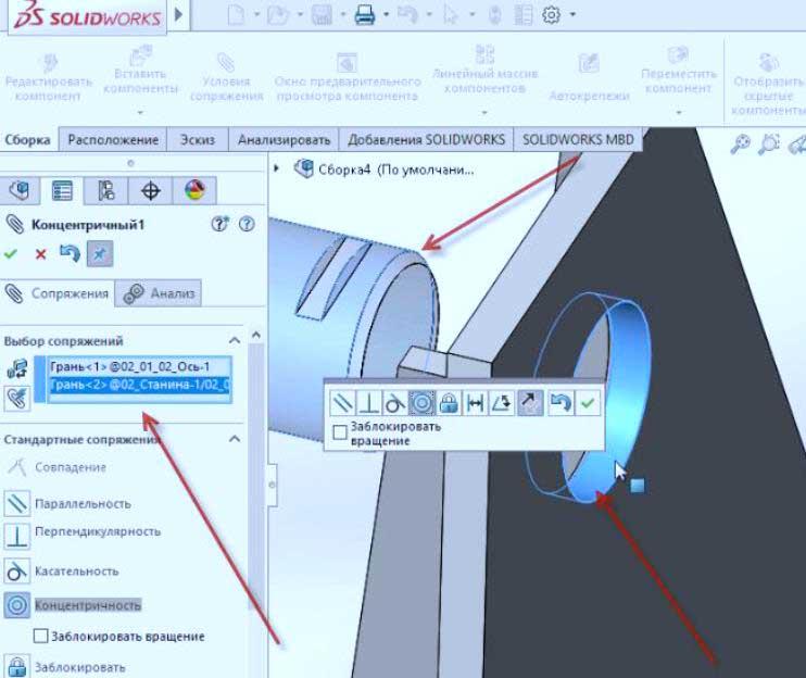 Создание-сборки-в-SolidWorks-15