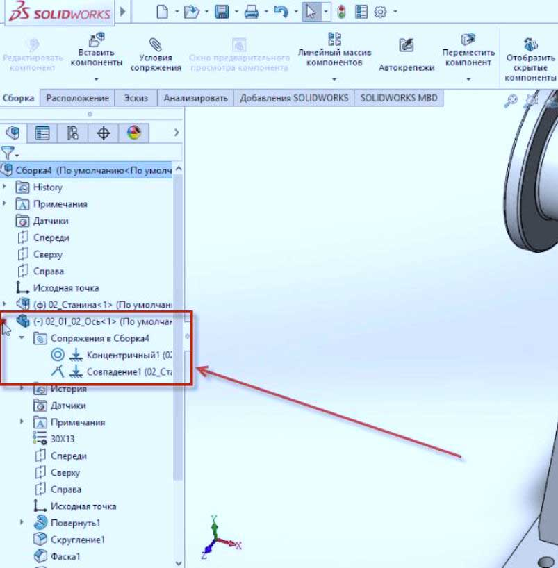 Создание-сборки-в-SolidWorks-20
