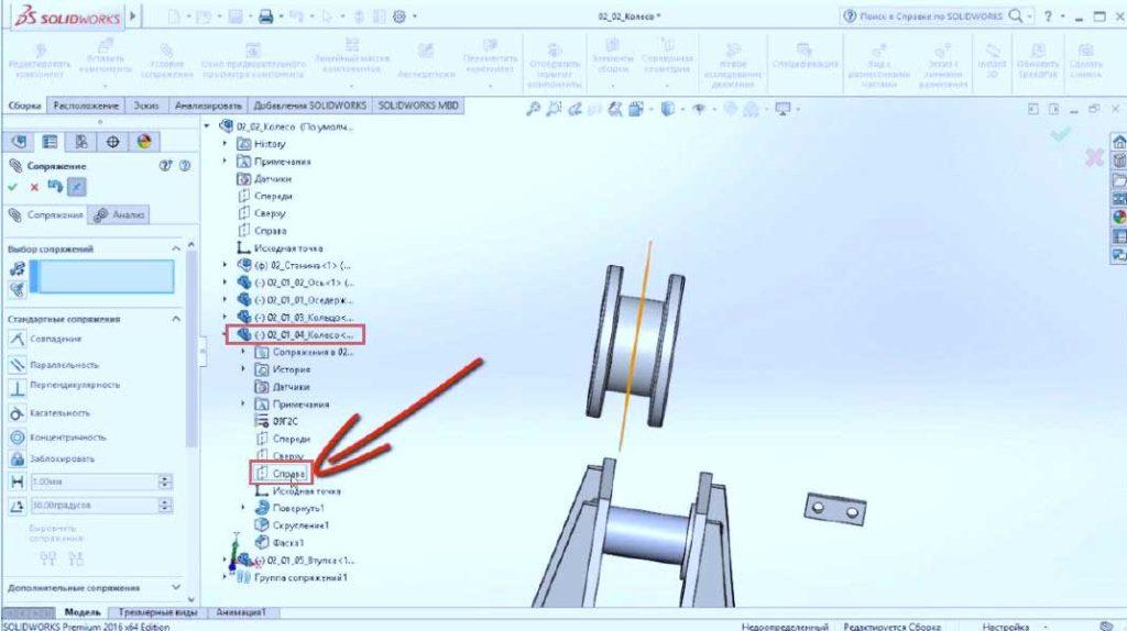 Создание-сборки-в-SolidWorks-25