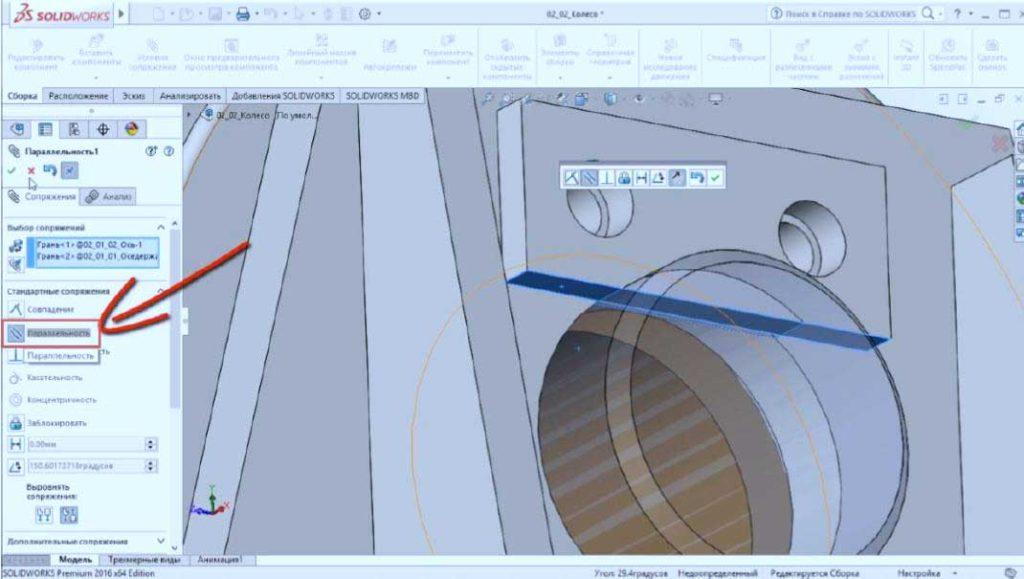 Создание-сборки-в-SolidWorks-33